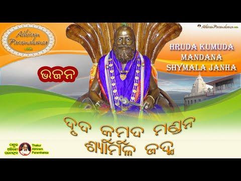 Abhiram Paramahansa Bhajana - Hruda Kumuda Mandana