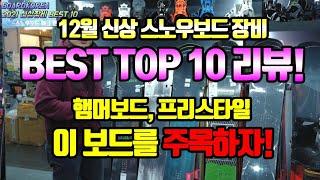 #스노우보드 12월 가장 인기있었던 신상 스노우보드 장…
