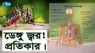 Sustho Thakun | ডেঙ্গু জ্বর এর লক্ষন ও করনীয় l সুস্থ থাকুন | Rtv Health Program