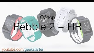 Обзор Pebble 2 + HR от GeekStarter