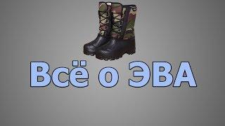ЭВА обувь. Всё, что вы хотели знать + обзор ЭВА за 650р
