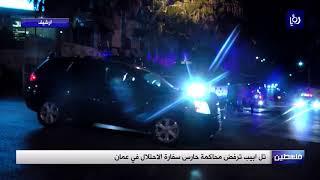 تل ابيب ترفض محاكمة حارس سفارة الاحتلال في عمّان - (2-11-2017)