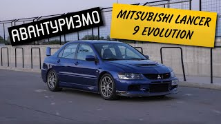 Тест драйв Mitsubishi Lancer 9 Evolution / #mitsubishilancer