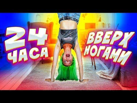 ЧУТЬ НЕ СТОШНИЛО! // 24 ЧАСА ВВЕРХ НОГАМИ
