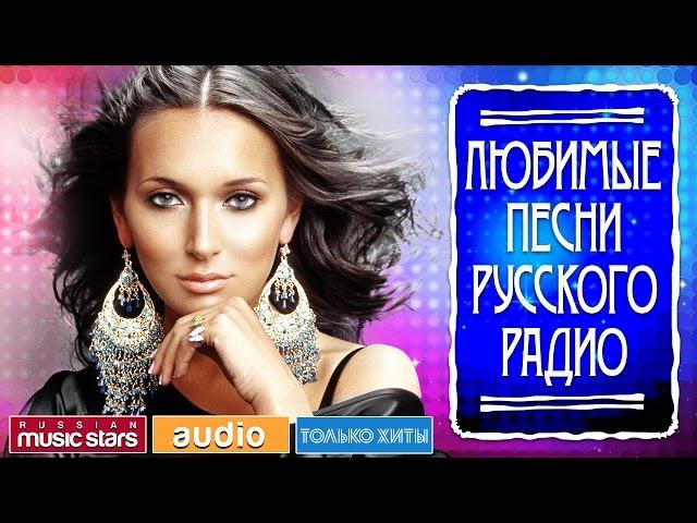 Песни топ 10 русское радио