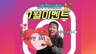 업소용주방용품 전문 갑부주방아울렛 7월 이벤트 선물이팡…