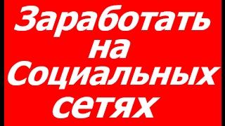 Сразу заработок без своих вложений от 10 до 500 руб в день 2017 год