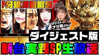 サンセイR&D 最新台「P牙狼冴島鋼牙」がホール導入。 7月5日に1GAMEの演...