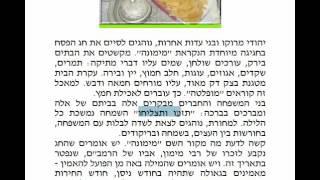 Étude de texte n° 12 - la mimouna