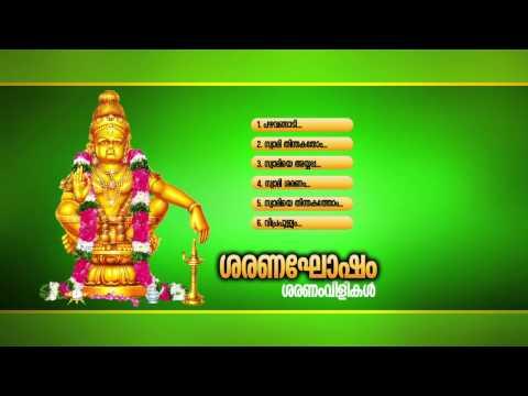 ശരണഘോഷം   SARANAGHOSHAM   Hindu Devotional Songs Malayalam   Ayyappa  Songs   Sannidhanandan