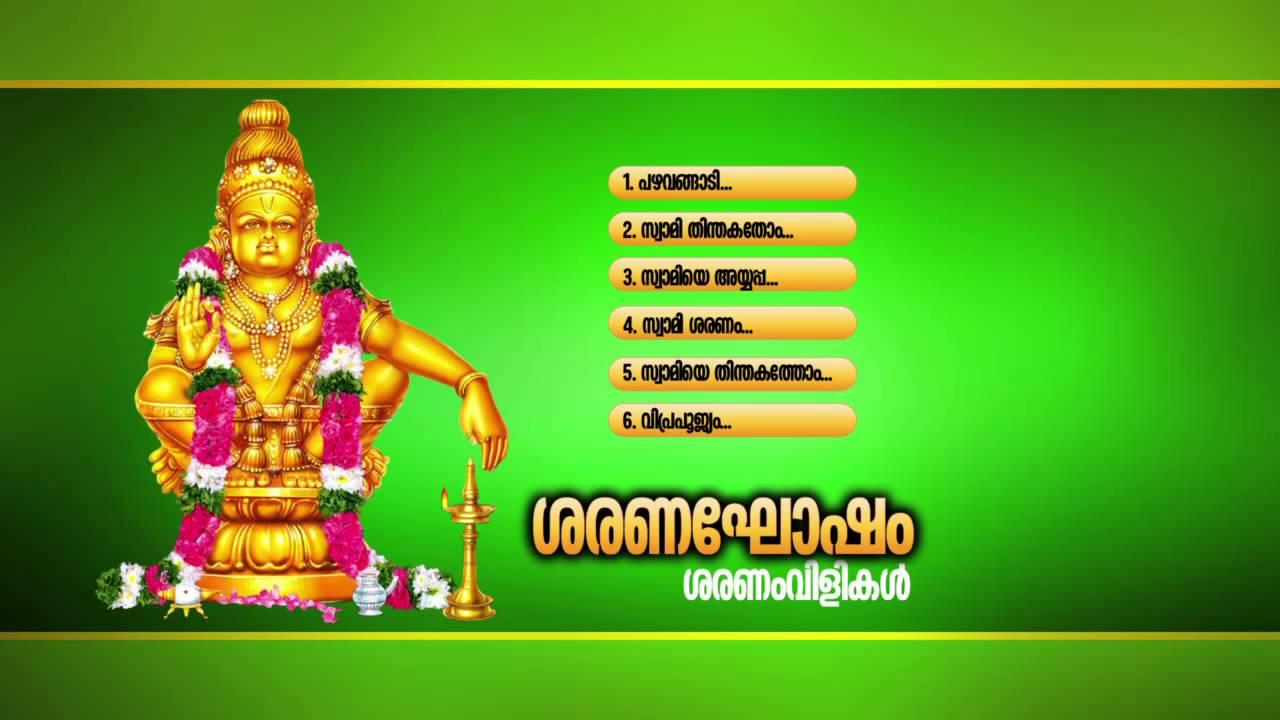 Download ശരണഘോഷം | SARANAGHOSHAM | Hindu Devotional Songs Malayalam | Ayyappa  Songs | Sannidhanandan