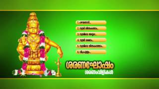 Sarana Ghosham malayalam Audio Jukebox