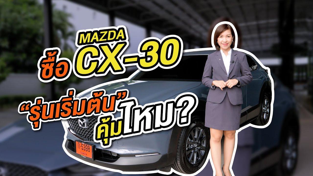 [รีวิว] All-New Mazda CX30 2.0 C (รุ่นเริ่มต้น) กับราคา 989,000 บาท ซื้อแล้วจะคุ้มมั้ย???