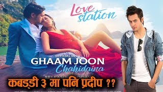 Love Station Ghaam Joon Chahidaina Release Pradeep & Jassita || Kabaddi 3 मा Pradeep ? Mazzako TV
