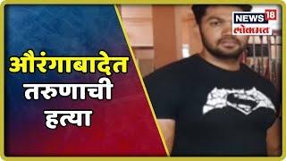 Breaking News : औरंगाबादेत तरुणाची हत्या | Marathi Batmya | 13 July 2019