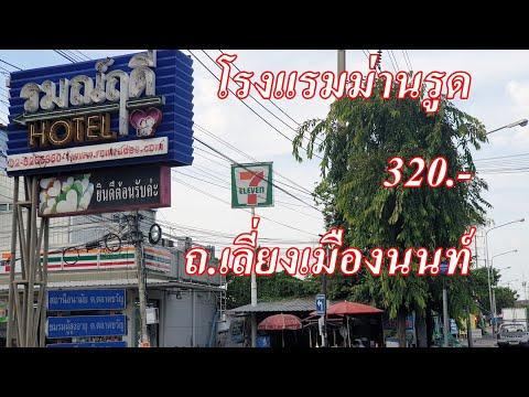 รีวิว โรงแรม ม่านรูด รมณ์ฤดี นนทบุรี ห้องROMAN 490บาท