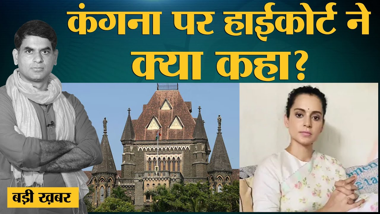 Kangana Ranaut Office Demolition पर Bombay HC में क्या बहस हुई? | Shiv Sena | BMC
