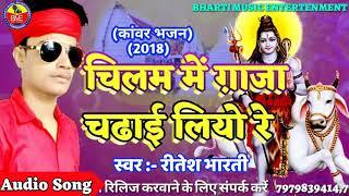 Bolbum Song 2019 #Ritesh_Bharti_Forbesganj Chilam Main Ganja Chadhai liyo Re रीतेश भारती बोल बम गीत