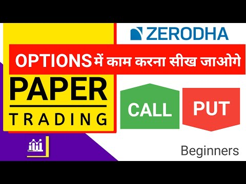 PAPER TRADING IN ZERODHA | Options Paper Trading | Options Trading For Beginners In Hindi.