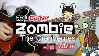 สอนกีตาร์ EP.63 Zombie - The Cranberries「คอร์ดง่าย」| TE iPLAY