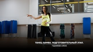 Танец Samba. Подготовительный этап. Годжиева Алена.(http://sportlifeclub.ru http://instagram.com/sportlifeclub http://youtube.com/sportlifeclub http://twitter.com/sportlifeclub http://foursquare.com/sportlifeclub., 2015-04-23T10:41:31.000Z)