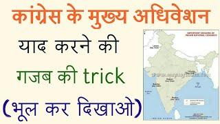 GK Trick- काँग्रेस के मुख्य अधिवेशन (क्रम से)   General Knowledge Trick in Hindi   SSC/UPSC/Railway