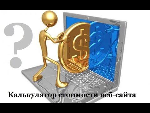 Как узнать сколько зарабатывает Вэб сайт. Калькулятор стоимости веб-сайта