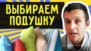 видео Виды наполнителей для ортопедических подушек