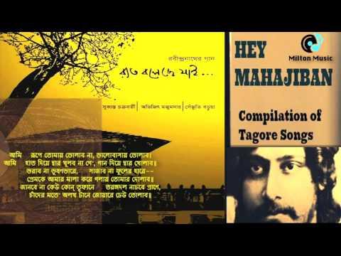 Ami Rupe Tomay Bholabo Na | Rabindra Sangeet | Senjuti | Hey Mahajiban
