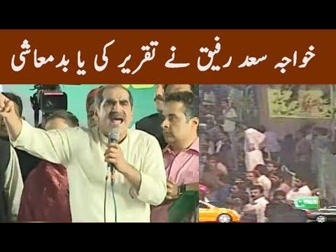 Saad Rafique Speech In PMLN Jalsa Gujranwala | 11 Aug 2017