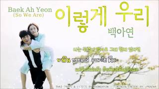 [Karaoke-Thaisub] Baek Ah Yeon - So We Are (Yong Pal Ost.) by ipraewaBFTH