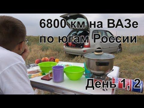 видео: БичТур СПб Москва Сочи, автопутешествие на ВАЗ. День 1, 2.