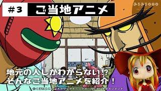 コラム紹介では、「みるみるアニメ」に掲載されているコラムを謎多き噛みまくるキャラ「ミルコ」が紹介しています。 第3回目は、「#ご当地...