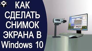 📸Как сделать снимок экрана в Windows 10?