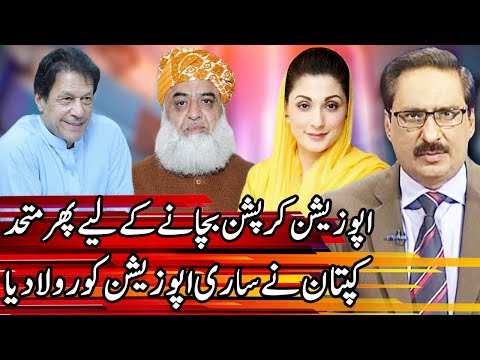 Kal Tak with Javed Chaudhry - Tuesday 29th September 2020
