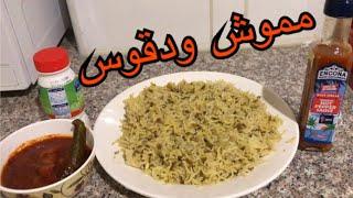 تحميل فيديو عيش مموش ودقوس | اكلات كويتيه شعبيه 🇰🇼