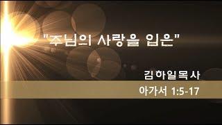 주일설교 ; 김하일목사 (2019년10월 20일)