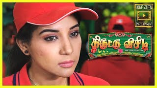 Thiruttu VCD Tamil Movie | Scene 02