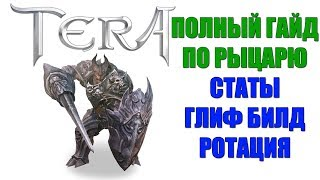 TERA Online - Полный гайд по РЫЦАРЮ