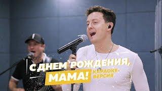 Стас Ярушин - С днём рождения, Мама! (Караоке версия)