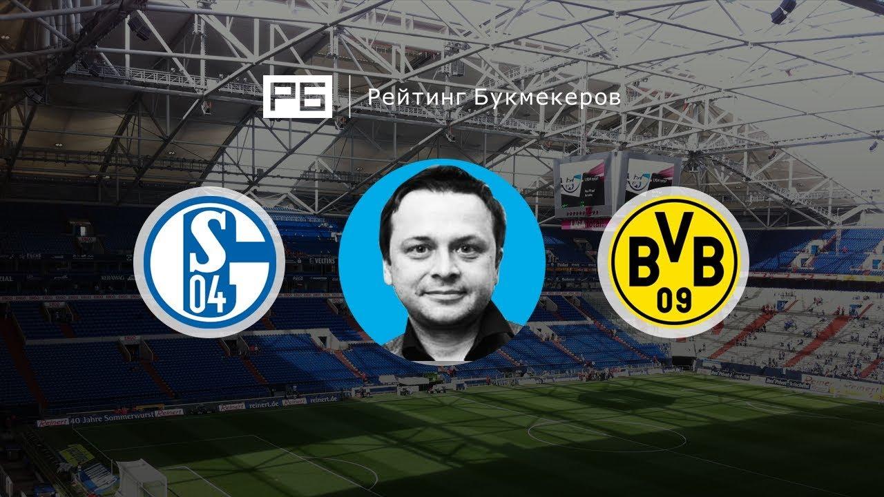 Прогноз на матч Шальке 04 - РБ Лейпциг 23 апреля 2017