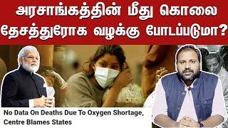 'No deaths due to oxygen shortage' I இந்த ஆதாரம் போதுமா இன்னும் கொஞ்சம் வேணுமா ? I GOVT vs  Oxygen