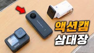 액션캠 삼대장 비교! 인싸 만들어주는 액션캠 인스타 3…