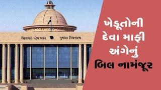 Gandhinagar: જય જવાન, જય કિસાનના નારા સાથે રજૂ કરવામાં આવેલ દેવા માફીનું બિલ નામંજૂર | Vtv Gujarati