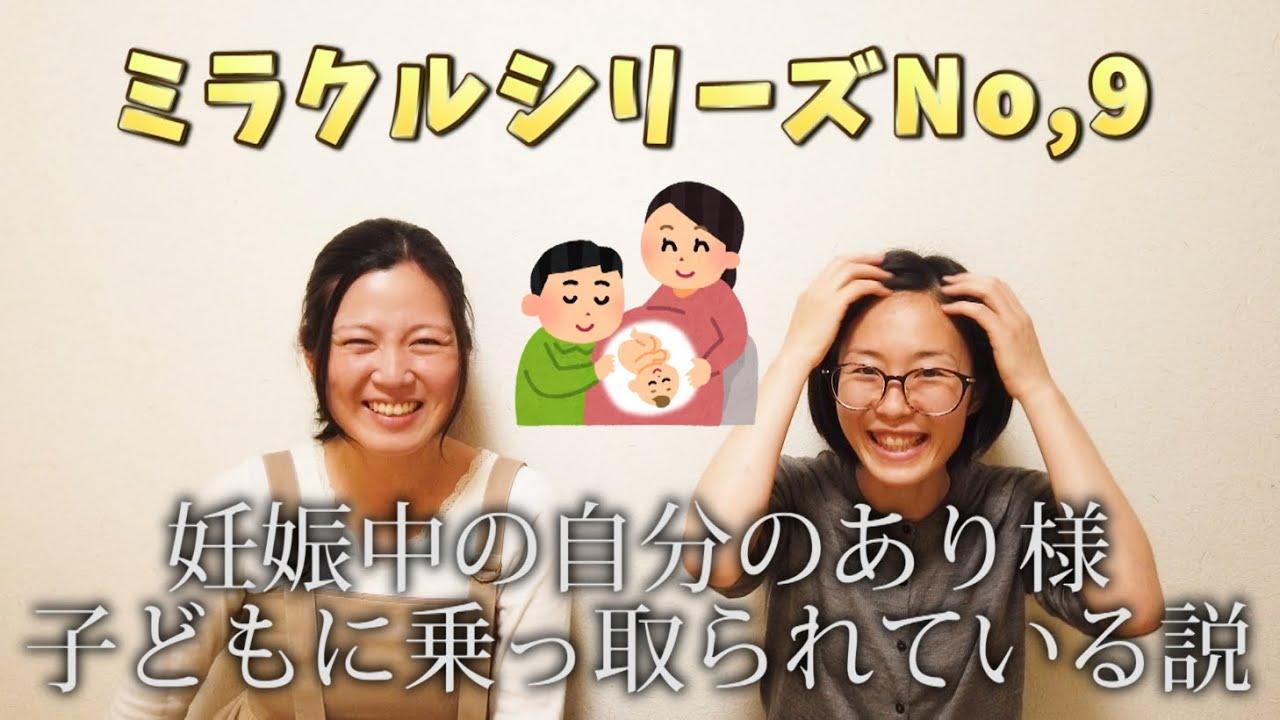 「妊婦の性格=お腹の赤ちゃんの性格?!」それとも「妊婦の時の性格→赤ちゃんの性格に?!」