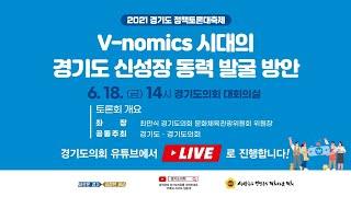 2021 경기도 정책토론대축제 - V-nomics시대의 경기도 신성장 동력발굴 방안 6. 18(금) 14:00