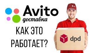 Авито Доставка как пользоваться? | Как купить с доставкой на Авито | Отзыв