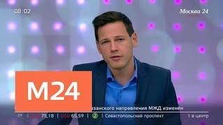 Смотреть видео В ДТП на Мичуринском проспекте пострадали три человека - Москва 24 онлайн