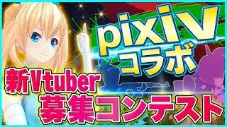 【賞金あり!】新Vtuberイラストコンテスト開催!