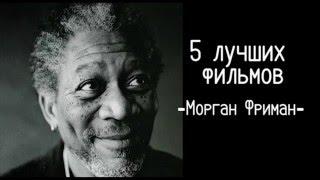 5 ЛУЧШИХ фильмов Моргана Фримана!!!
